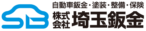 株式会社埼玉板金 自動車鈑金・塗装・整備・保険