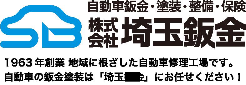 株式会社埼玉板金 自動車鈑金・塗装・整備・保険 1963年創業 地域に根ざした自動車修理工場です。自動車の鈑金塗装は「埼玉塗装」にお任せください!